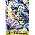 【カードファイト!!ヴァンガード】 炎玉の宝石騎士 ラシェル C bt10-049 《騎士王凱旋》