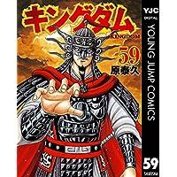 キングダム 59 (ヤングジャンプコミックスDIGITAL)