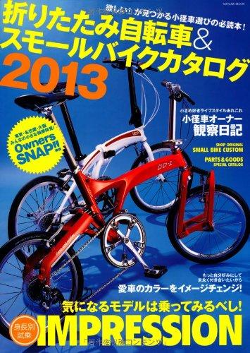 折りたたみ自転車&スモールバイクカタログ2013 (タツミムック)