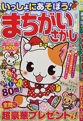 いっしょにあそぼう!まちがいさがし(1) 2017年 12 月号 [雑誌]: SUPERナンプレメイトMini 増刊