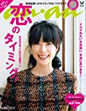 an・an (アン・アン) 2010年 9/22号 [雑誌] 画像