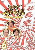 ホレゆけ!スタア☆大作戦~まりもみ一触即発!~ 6[DVD]