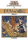 生活の世界歴史〈7〉イスラムの蔭に (河出文庫)