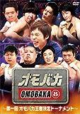 オモバカ8 ~第一回オモバカ王者決定トーナメント~[DVD]