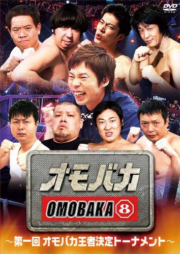 オモバカ8(エイト)~第一回オモバカ王者決定トーナメント~ [DVD]