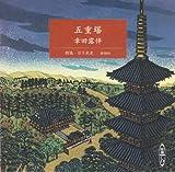 五重塔 [新潮CD]