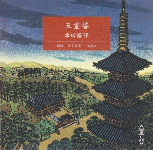 五重塔 [新潮CD]の詳細を見る