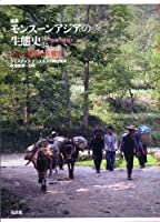 地域の生態史 [モンスーンアジアの生態史第2巻] (論集 モンスーンアジアの生態史―地域と地球をつなぐ)