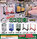 miniカゴ台車 [全5種セット(フルコンプ)]