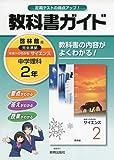 中学教科書ガイド啓林館理科2年