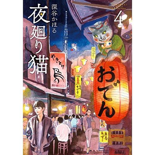 夜廻り猫(4)