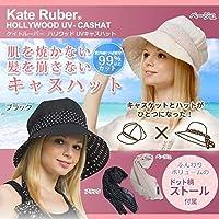 Kate Ruber ケイトルーバー ハリウッド UVキャスハット ベージュ【人気 おすすめ 】