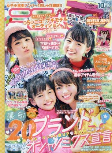 ニコ☆プチ 2016年 10 月号 [雑誌]