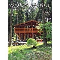夢の丸太小屋に暮らす 2007年 07月号 [雑誌]