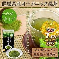 ぐんまの桑茶 50g パウダータイプ