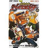 超速変形ジャイロゼッター 5 (ジャンプコミックス)