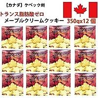 カナダお土産 カナダ メープルクリームクッキー (カナダ みやげ 土産 おみやげ お土産 海外土産)350gx12個