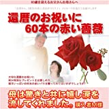 還暦祝いに60本の赤いバラ