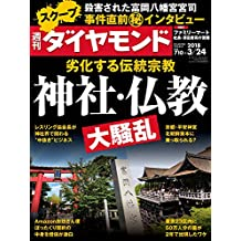 週刊ダイヤモンド 2018年3/24号 [雑誌]