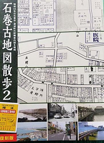 石巻古地図散歩2