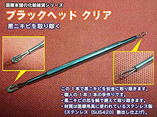 #07ブラックヘッドクリア*黒ニキビのお手入れ用◆医療器具にも使用されるステンレ...