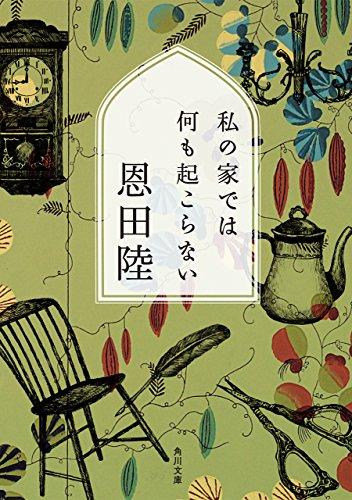 私の家では何も起こらない (角川文庫)の詳細を見る
