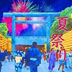 ASMR 日本の夏祭り -古き良き時代のお祭りの音-
