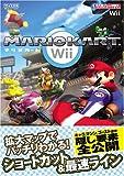 「マリオカートWii 任天堂ゲーム攻略本」の画像