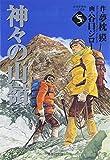 神々の山嶺 5 (集英社文庫―コミック版)