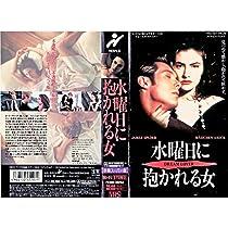 水曜日に抱かれる女(字幕スーパー版) [VHS]
