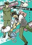 metro ex  (2) (バーズコミックス)