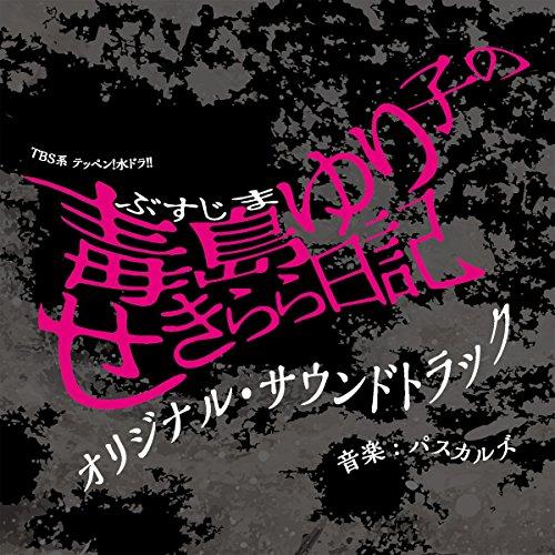 TBS系 テッペン!水ドラ!!「毒島ゆり子のせきらら日記」オ・・・