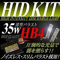 IMPRESSION HID ノイズ軽減バラスト HB4 35W HIDキット 12000K
