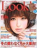 Look ! S (ルックス) 2010年 12月号 [雑誌]