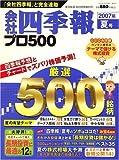 会社四季報プロ500 2007年 07月号 [雑誌]