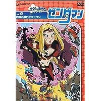 ゼンダマン Vol.9