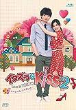 イタズラなKiss2~Love in TOKYO スペシャル・メイキング Blu-ray