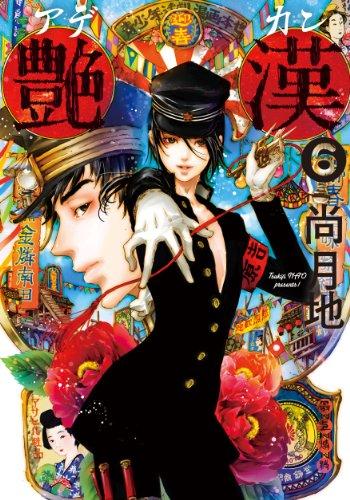 艶漢 (アデカン) (6) (ウィングス・コミックス)の詳細を見る