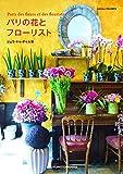 パリの花とフローリスト