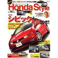 Honda Style (ホンダ スタイル) 2008年 10月号 [雑誌]