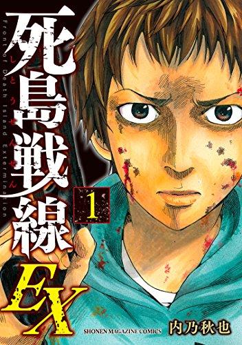 死島戦線EX(1) (マンガボックスコミックス)の詳細を見る