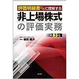第3版 評価明細書ごとに理解する 非上場株式の評価実務