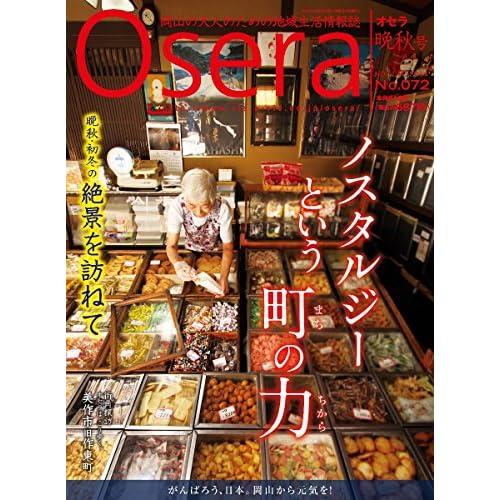 OSERA オセラ 晩秋号(2014年11-12月号)vol.72