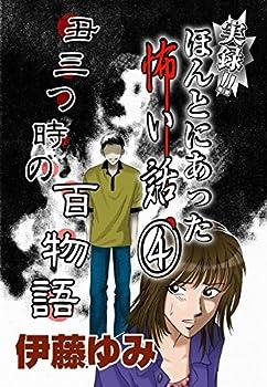 実録!!ほんとにあった怖い話4~丑三つ時の百物語~ (少女宣言)