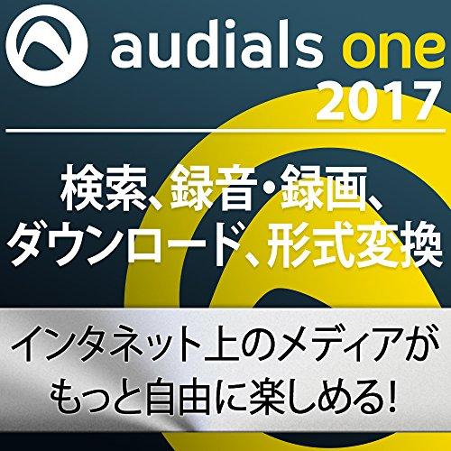 Audials One 2017|ダウンロード版