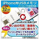 iPhone USBメモリ 大容量 32GB iPhone SE iPhone6s iPhone6