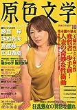 原色文学 2009年 10月号 [雑誌]