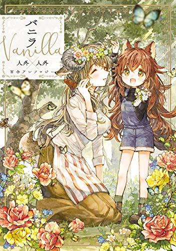 バニラ Vanilla 人外×人外百合アンソロジー (単行本コミックス)の詳細を見る