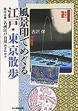 風景印でめぐる江戸・東京散歩―歌川広重『名所江戸百景』のそれから