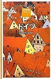 トラベルデイズ ドイツ (旅行ガイド)